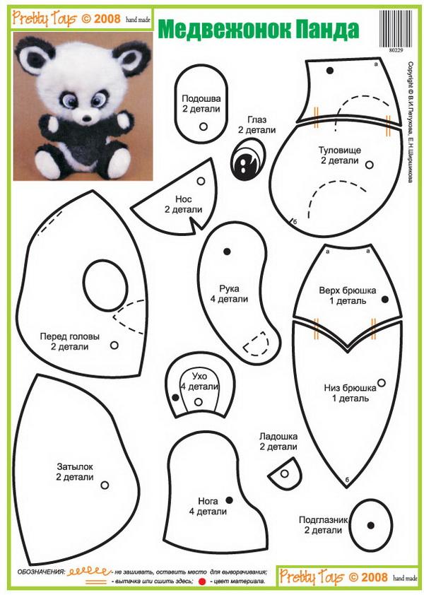 Панда своими руками выкройка