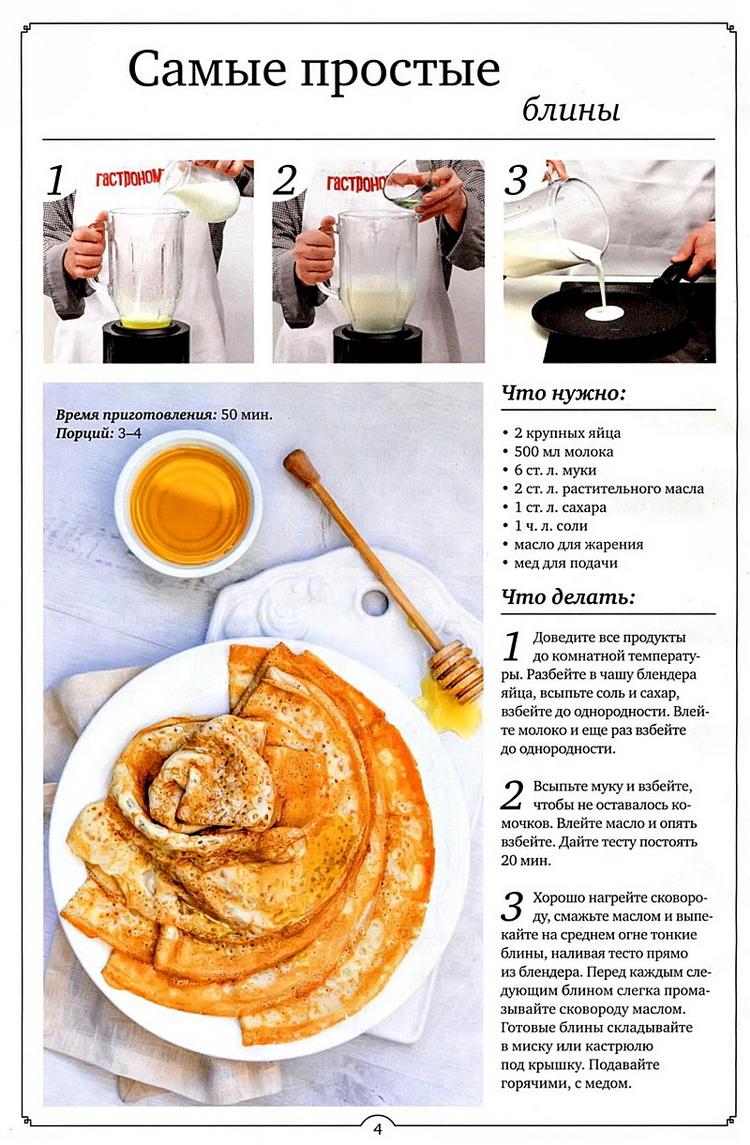 Блины рецепт классический