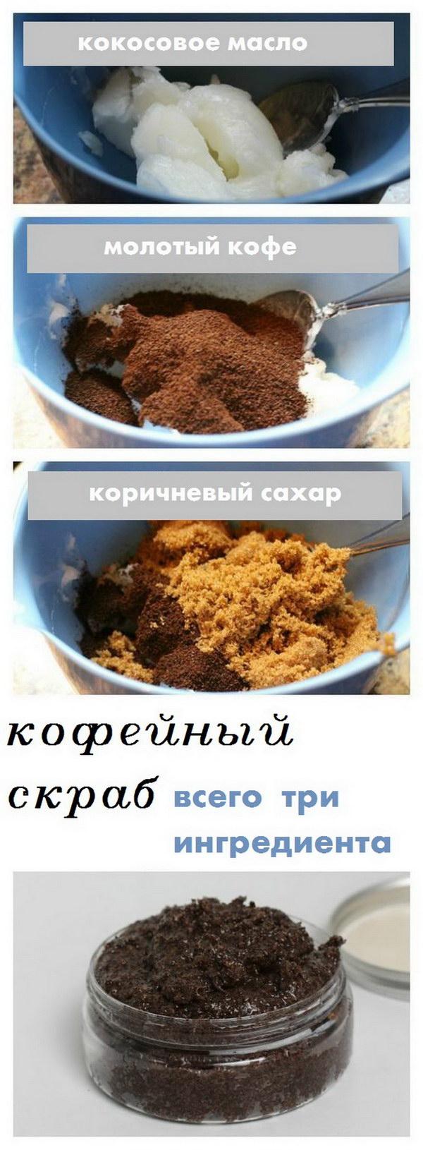 Кофейный скраб дома