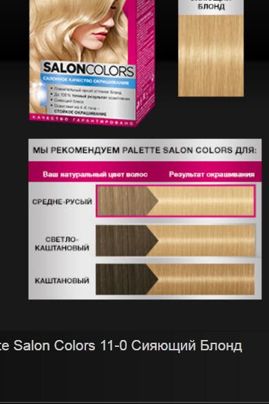 Как краской волосы сделать на тон светлее 838