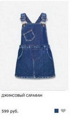 Сарафан для девочки из старых джинсов своими руками фото